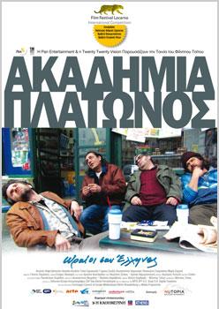Cartel de la película Akadimia Platonos