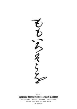 Cartel de la película Momoiro Sora o / About the pink sky de Keiichi Kobayashi